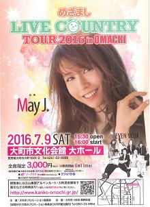 めざまし LIVE COUNTRY TOUR 2016 in OMACHI