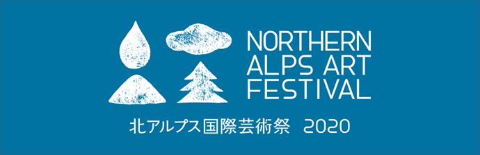 北アルプス国際芸術祭