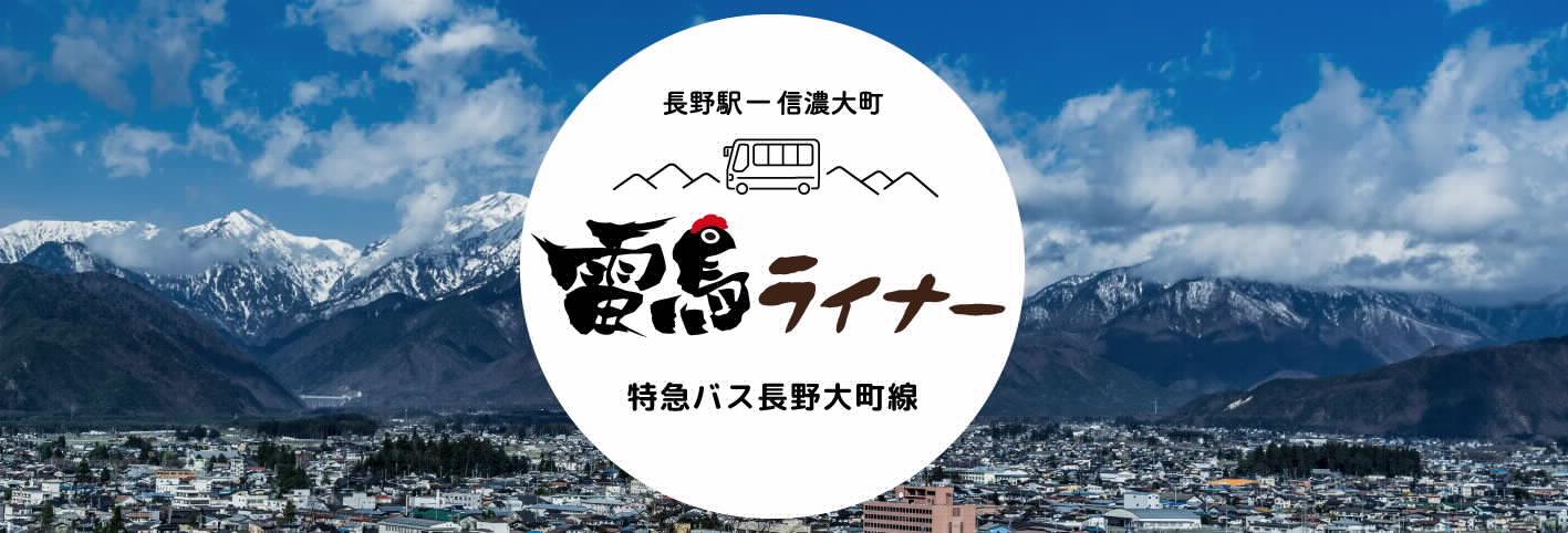 特急バス長野大町線