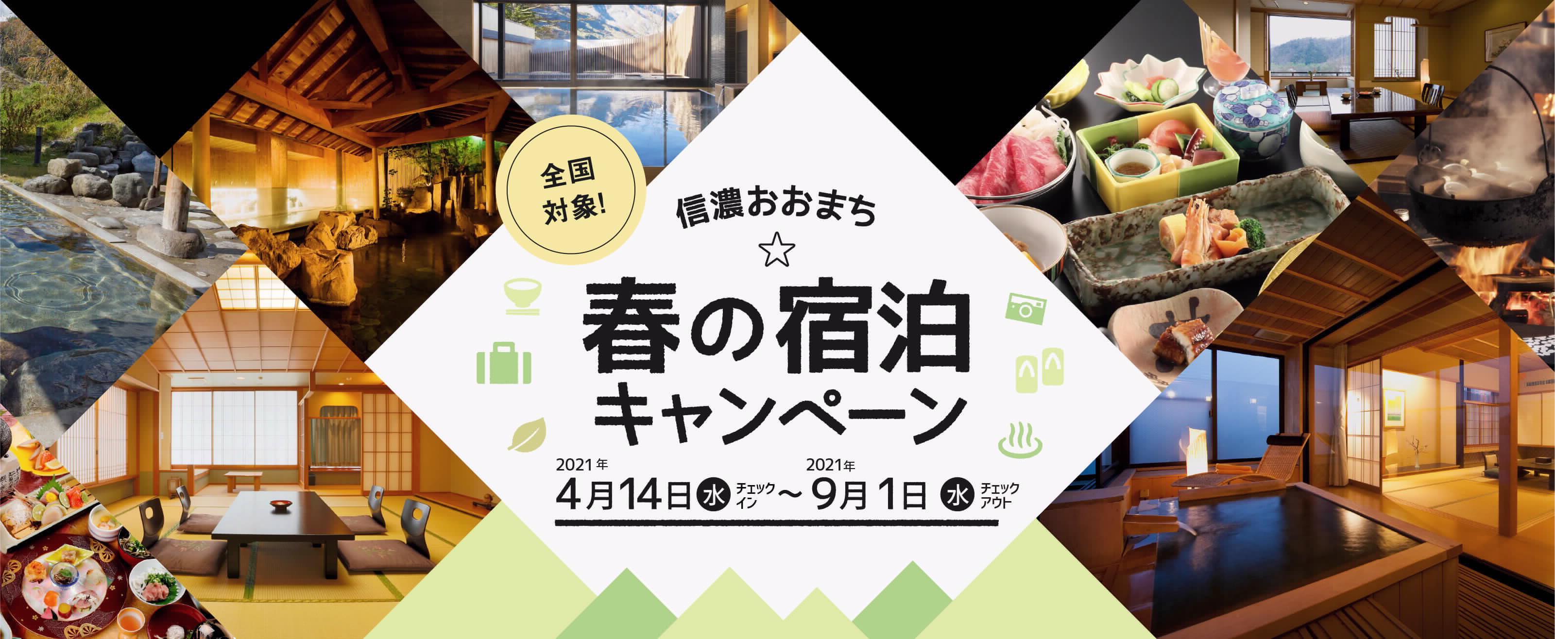信濃おおまち春の宿泊キャンペーン