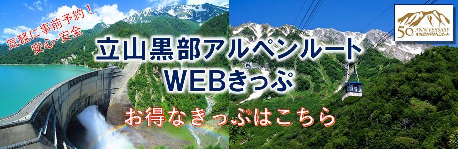 立山黒部アルペンルートWEBきっぷ