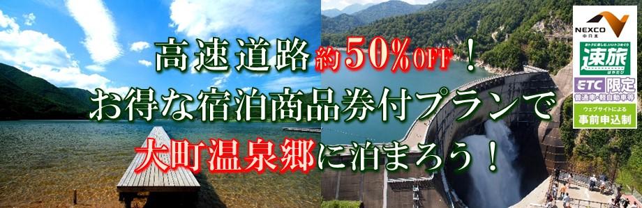 高速道路約50%OFFお得な宿泊商品券付プランで大町温泉郷に泊まろう!