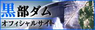 黒部ダムオフィシャルサイト