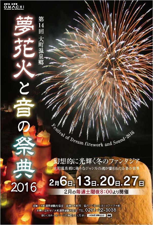 温泉郷祭典チラシ_ページ_1.jpg